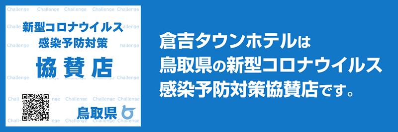 倉吉タウンホテルは鳥取県の新型コロナウイルス感染予防対策協賛店です。