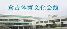 倉吉体育文化会館