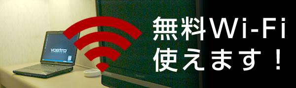 無料Wi-Fi使えます!